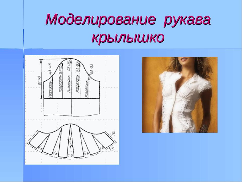 Моделирование рукава крылышко