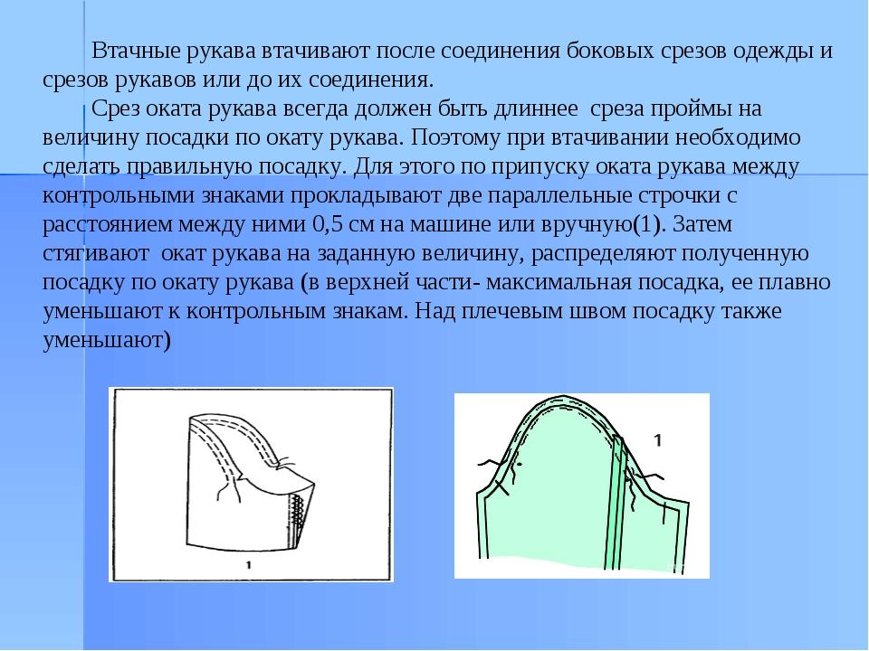 Втачные рукава втачивают после соединения боковых срезов одежды и срезов рук...