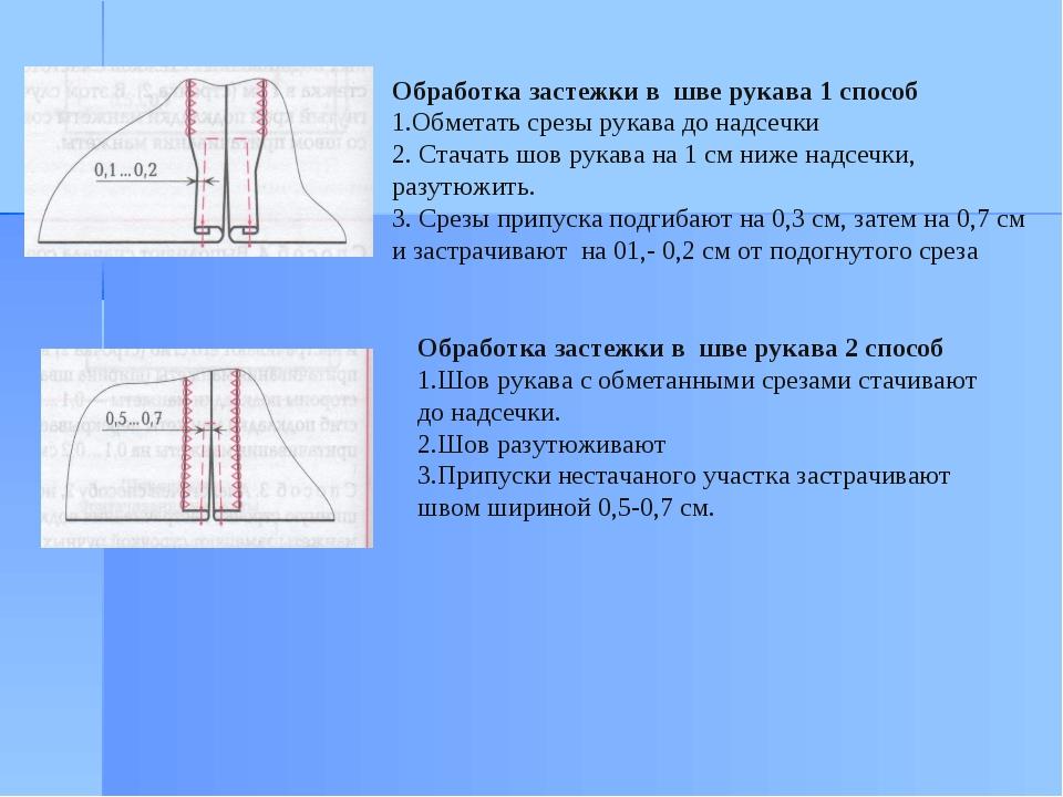 Обработка застежки в шве рукава 1 способ 1.Обметать срезы рукава до надсечки...