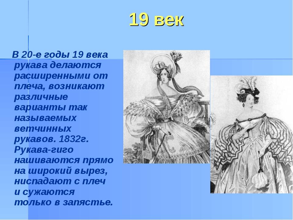 19 век В 20-е годы 19 века рукава делаются расширенными от плеча, возникают р...