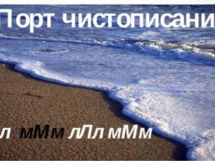 Порт чистописания лЛл мМм лЛл мМм