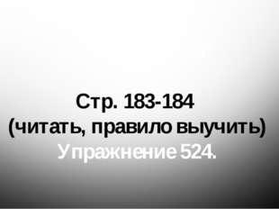 Задание на дом: Стр. 183-184 (читать, правило выучить) Упражнение 524.