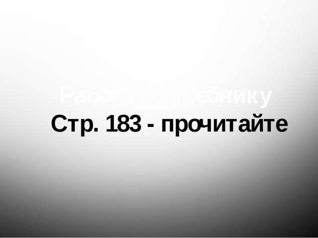Работа по учебнику Стр. 183 - прочитайте