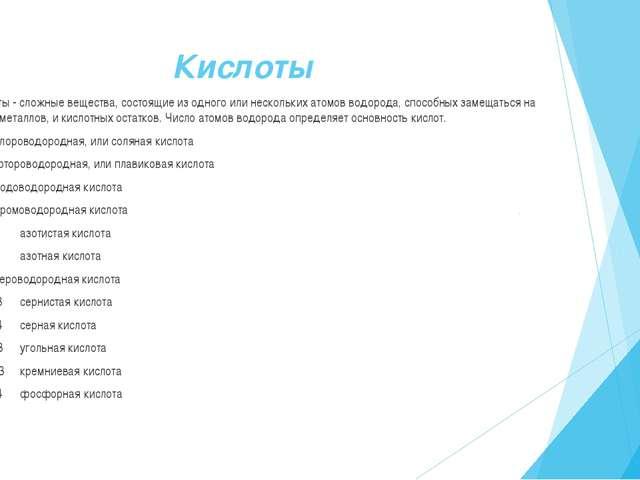 Кислоты Кислоты - сложные вещества, состоящие из одного или нескольких атомов...