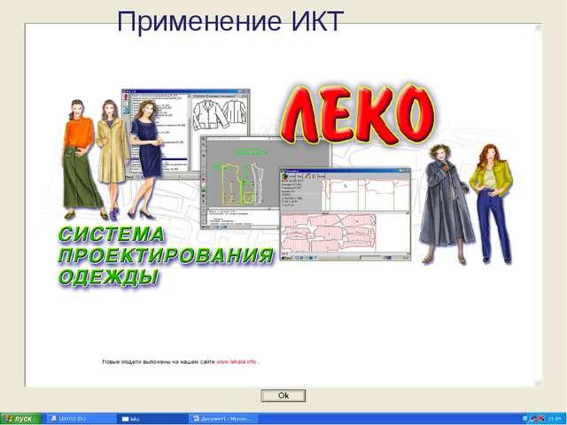 Применение ИКТ Page *