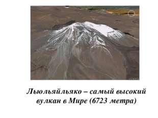 Льюльяйльяко – самый высокий вулкан в Мире (6723 метра)
