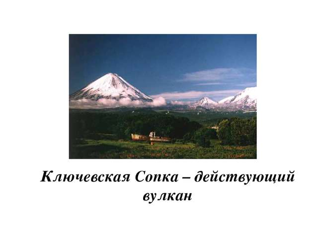Ключевская Сопка – действующий вулкан