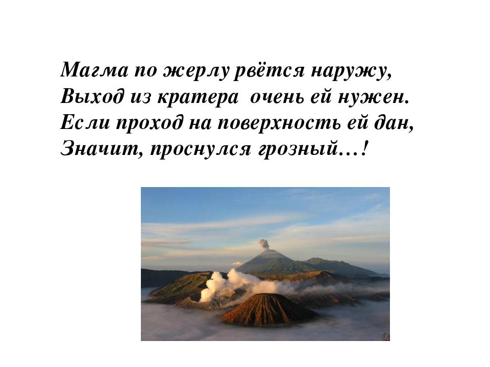 Магма по жерлу рвётся наружу, Выход из кратера очень ей нужен. Если проход на...