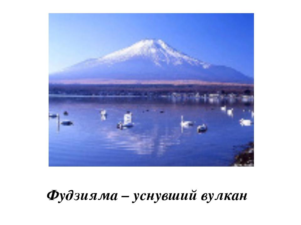Фудзияма – уснувший вулкан