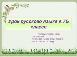 Урок русского языка в 7Б классе Учитель русского языка и литературы Пирожкова