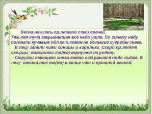 Весна нач.лась пр.летели стаи грачей.  Тяж.лая туча закрывавшая всё небо уш