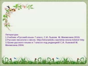 Литература: 1.Учебник «Русский язык» 7 класс, С.И. Львова М. Мнемозина 2010г
