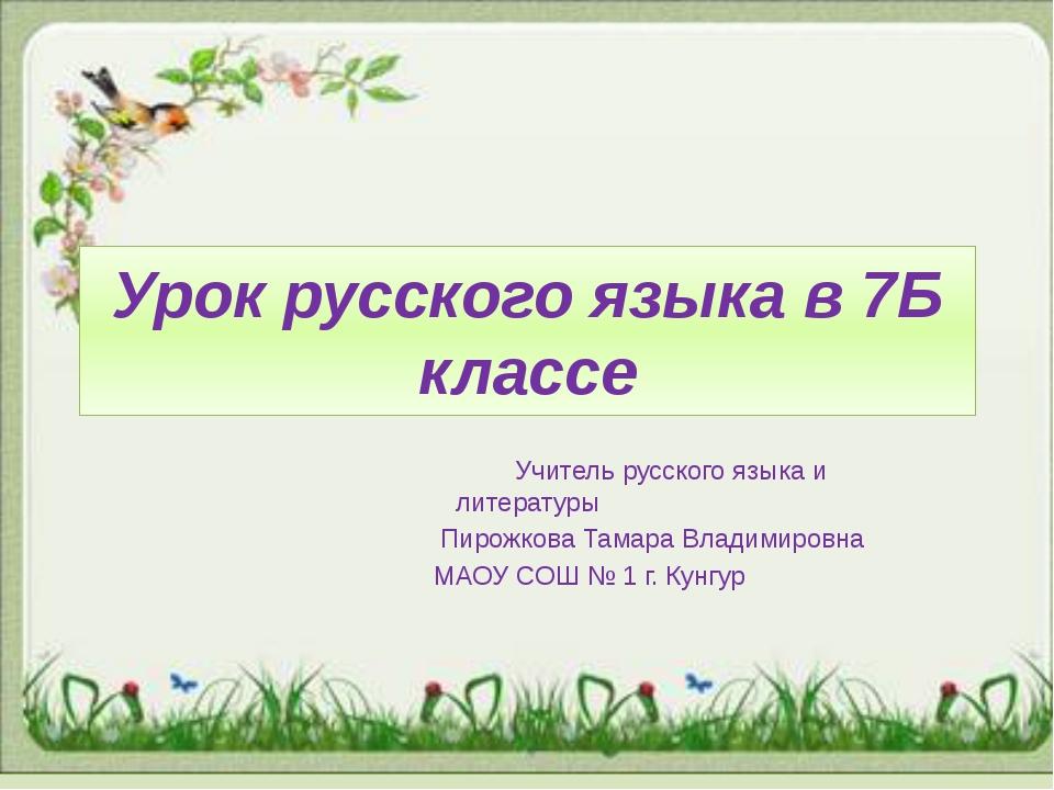 Урок русского языка в 7Б классе Учитель русского языка и литературы Пирожкова...