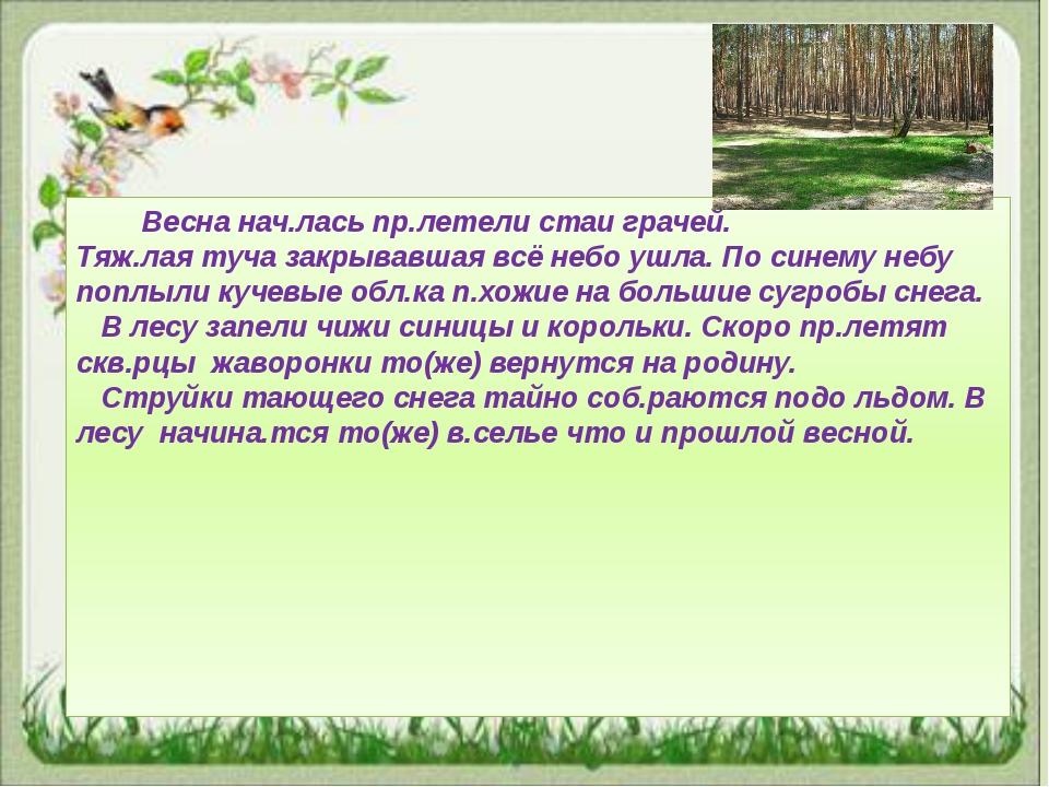 Весна нач.лась пр.летели стаи грачей.  Тяж.лая туча закрывавшая всё небо уш...