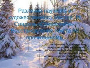 Различие научного и художественного текстов. Н. Сладков «Свиристели». Восстан