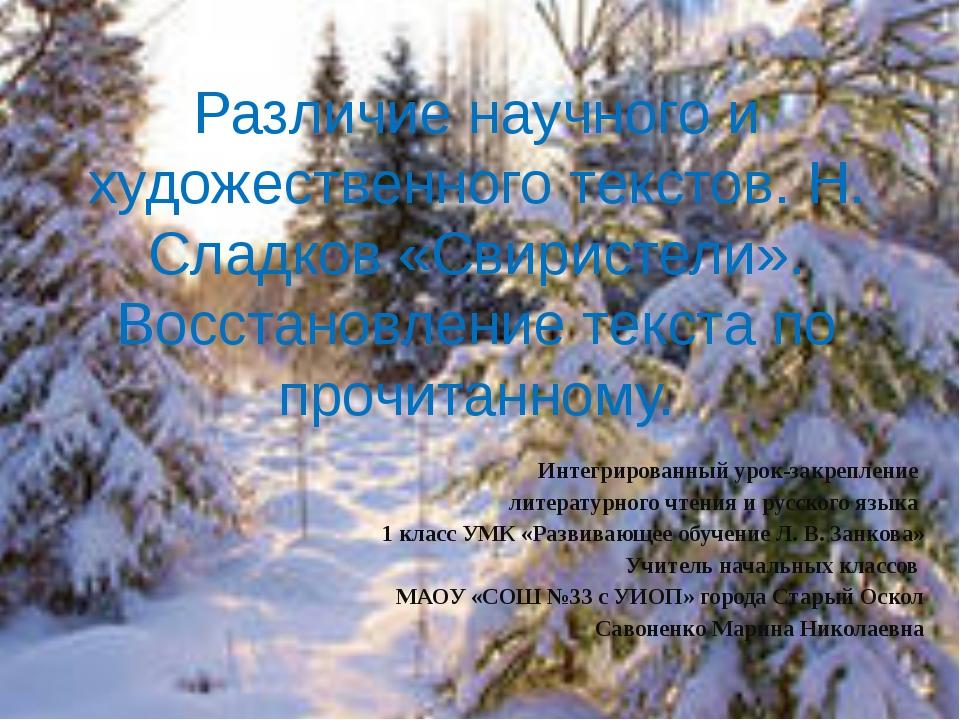 Различие научного и художественного текстов. Н. Сладков «Свиристели». Восстан...