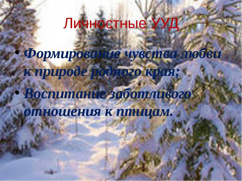 Личностные УУД Формирование чувства любви к природе родного края; Воспитание...