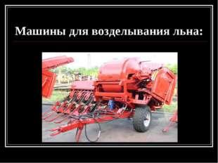 Машины для возделывания льна: