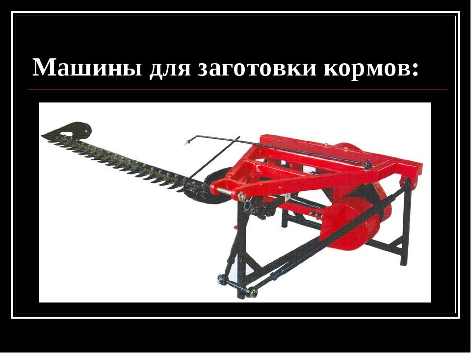 Машины для заготовки кормов: