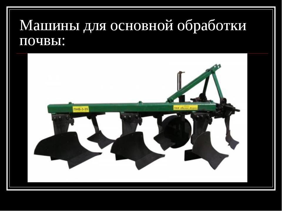 Машины для основной обработки почвы: