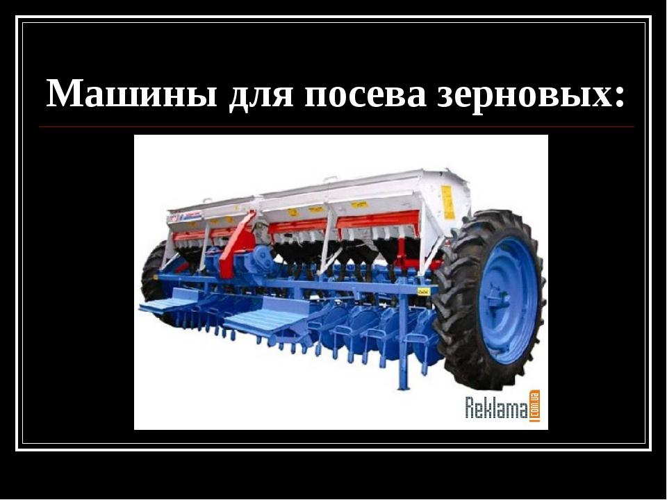 Машины для посева зерновых: