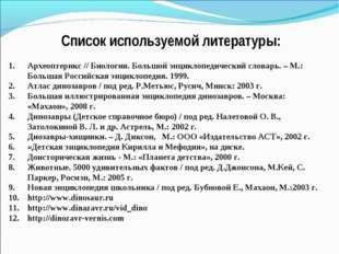 Список используемой литературы: Археоптерикс // Биология. Большой энциклопед