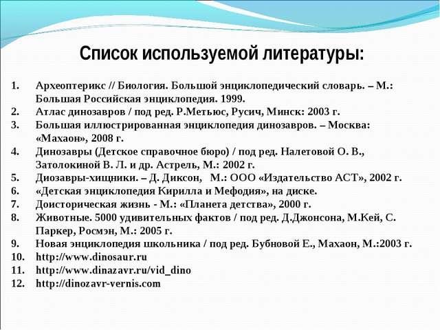 Список используемой литературы: Археоптерикс // Биология. Большой энциклопед...