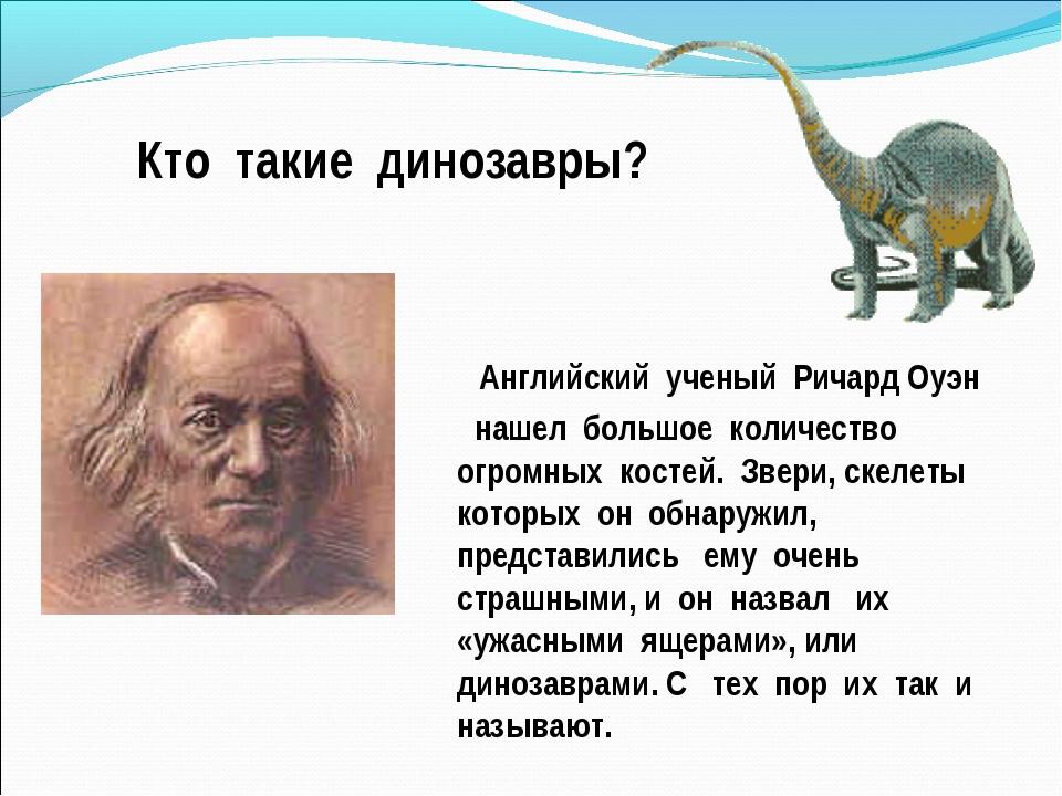 Кто такие динозавры? Английский ученый Ричард Оуэн нашел большое количество...