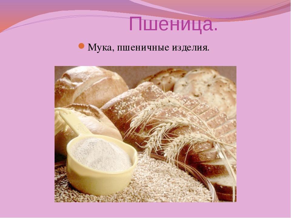 Пшеница. Мука, пшеничные изделия.