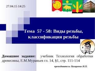 преподаватель Назаренко И.П. * Тема 57 - 58: Виды резьбы, классификация резьб