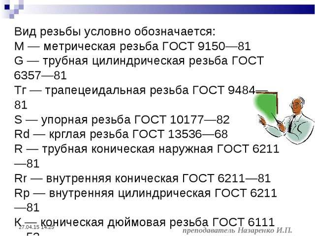 преподаватель Назаренко И.П. * Вид резьбы условно обозначается: М — метрическ...