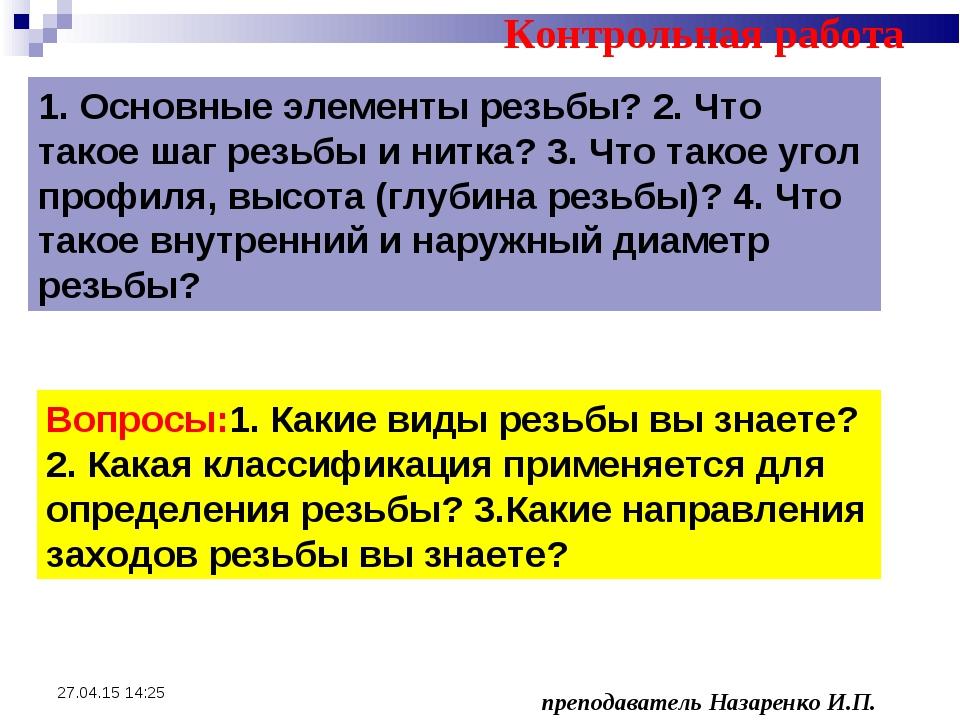 * Контрольная работа преподаватель Назаренко И.П. 1. Основные элементы резьбы...