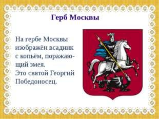 Герб Москвы На гербе Москвы изображён всадник с копьём, поражаю-щий змея. Это