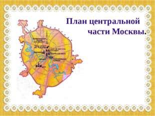 План центральной части Москвы.