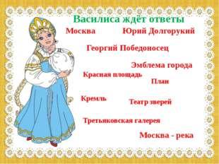 Василиса ждёт ответы Москва Юрий Долгорукий Георгий Победоносец Эмблема город