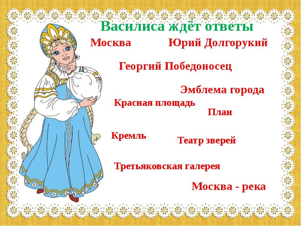 Василиса ждёт ответы Москва Юрий Долгорукий Георгий Победоносец Эмблема город...