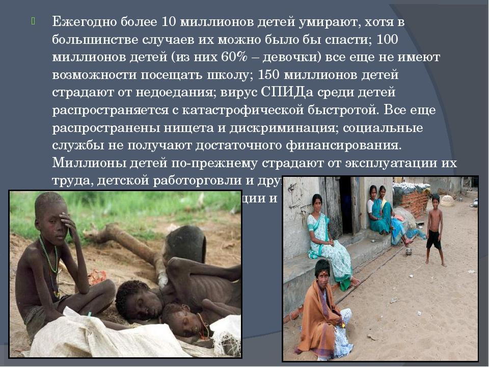 Ежегодно более 10 миллионов детей умирают, хотя в большинстве случаев их можн...