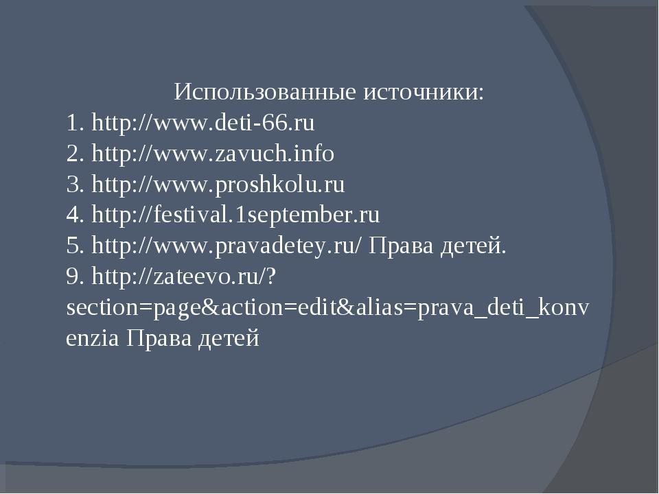 Использованные источники: 1. http://www.deti-66.ru 2. http://www.zavuch.info...