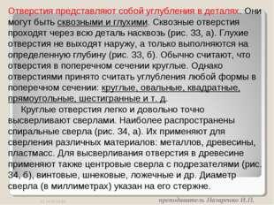 преподаватель Назаренко И.П. * Отверстия представляют собой углубления в дета