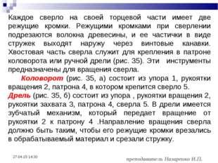 * преподаватель Назаренко И.П. Каждое сверло на своей торцевой части имеет дв