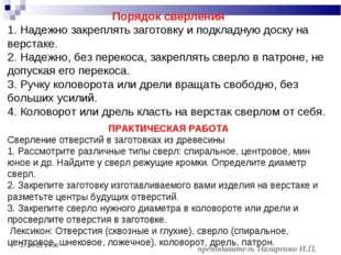 * преподаватель Назаренко И.П. Порядок сверления 1. Надежно закреплять загото