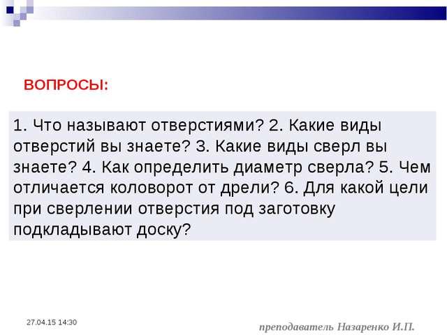преподаватель Назаренко И.П. * ВОПРОСЫ: 1. Что называют отверстиями? 2. Каки...