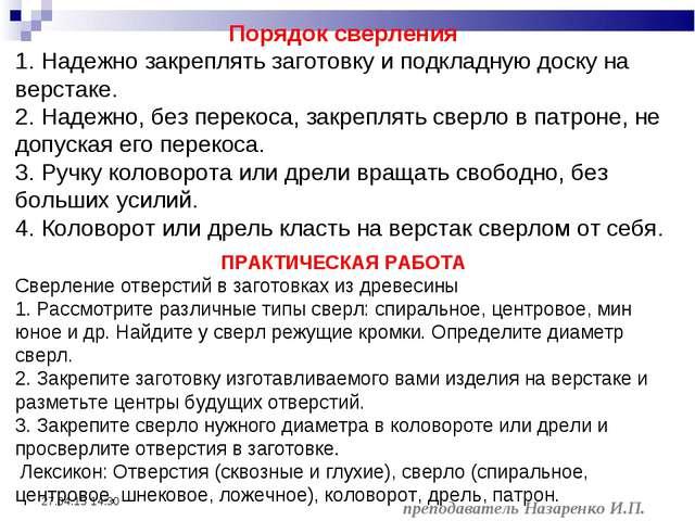 * преподаватель Назаренко И.П. Порядок сверления 1. Надежно закреплять загото...