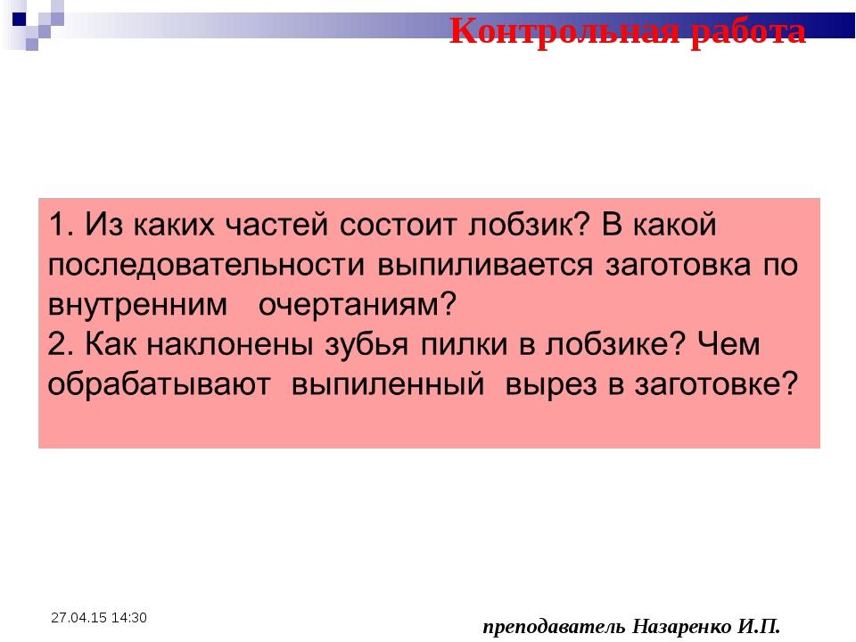 * Контрольная работа преподаватель Назаренко И.П.