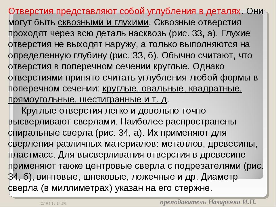 преподаватель Назаренко И.П. * Отверстия представляют собой углубления в дета...