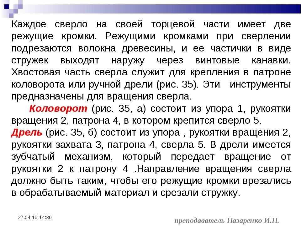 * преподаватель Назаренко И.П. Каждое сверло на своей торцевой части имеет дв...