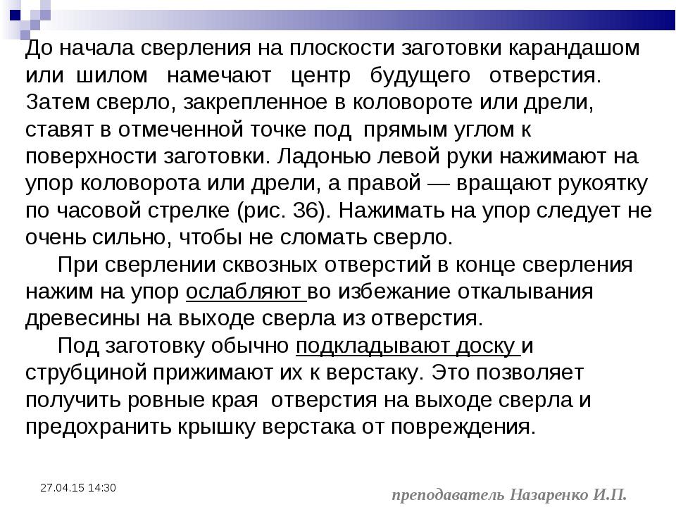 * преподаватель Назаренко И.П. До начала сверления на плоскости заготовки кар...