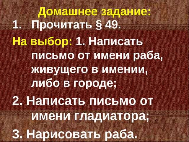 Домашнее задание: Прочитать § 49. На выбор: 1. Написать письмо от имени раба,...