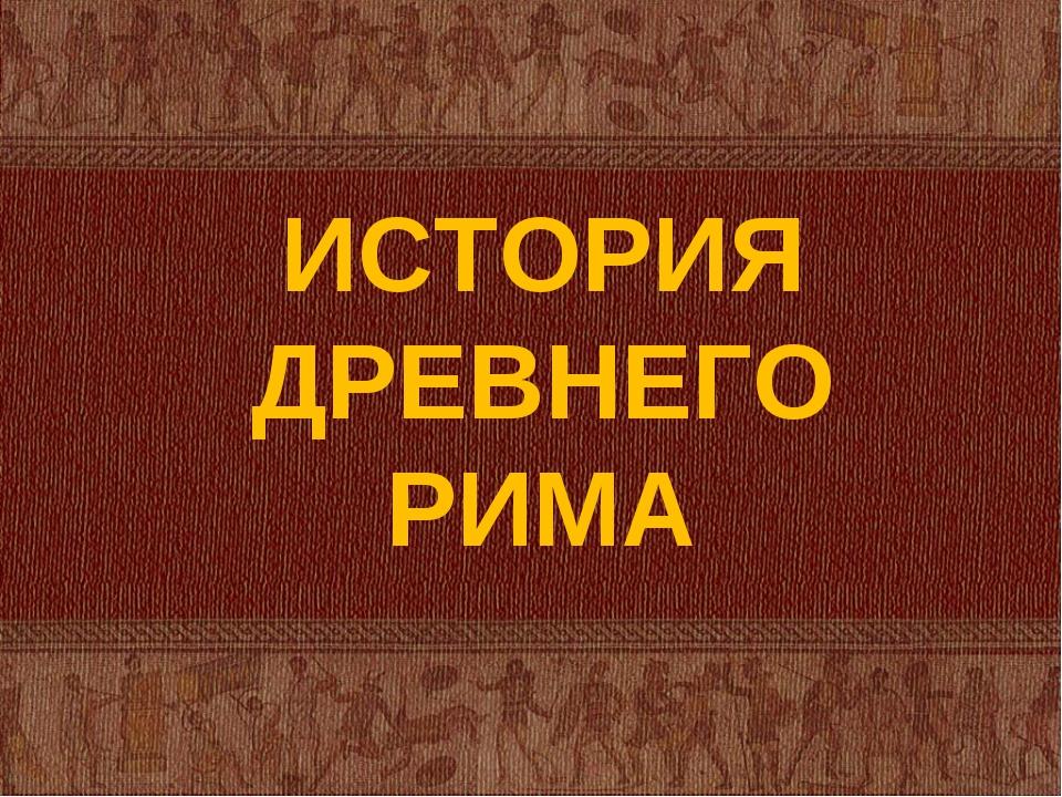 ИСТОРИЯ ДРЕВНЕГО РИМА