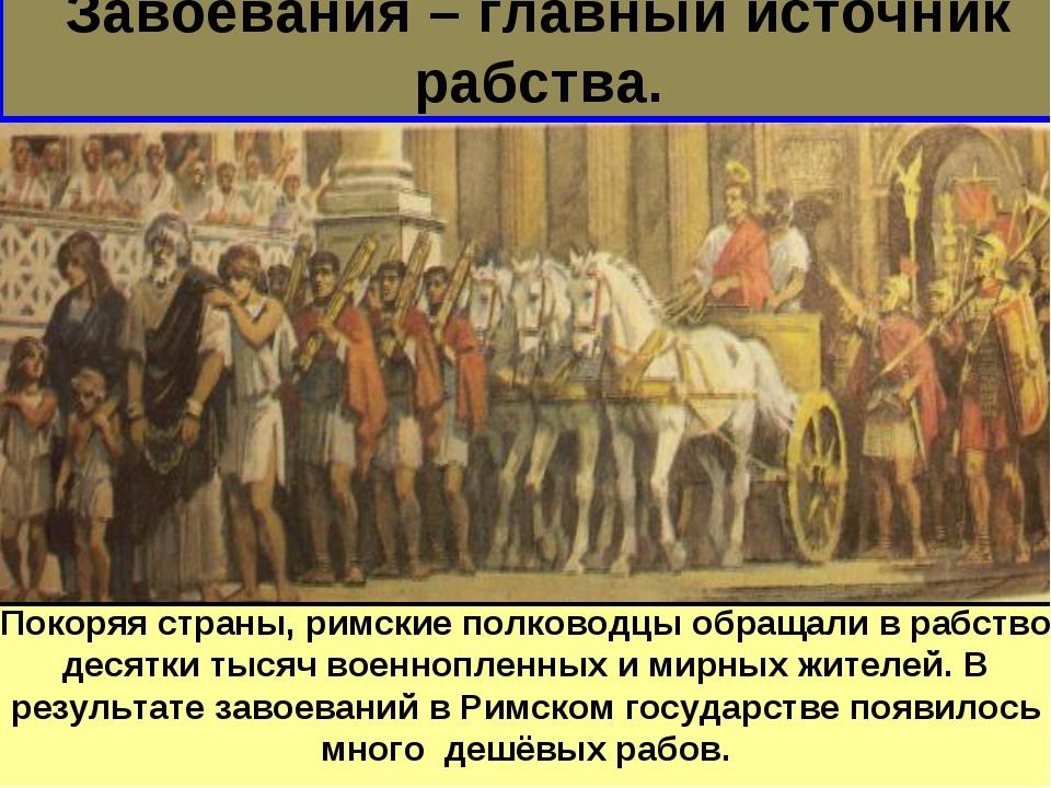Завоевания – главный источник рабства. Покоряя страны, римские полководцы обр...